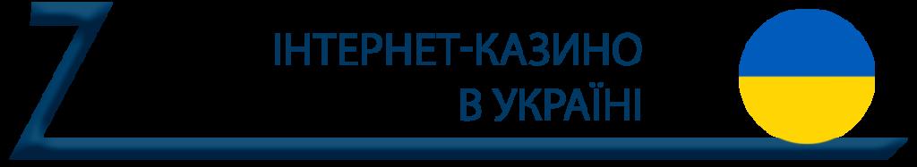 Інтернет-казино в Україні
