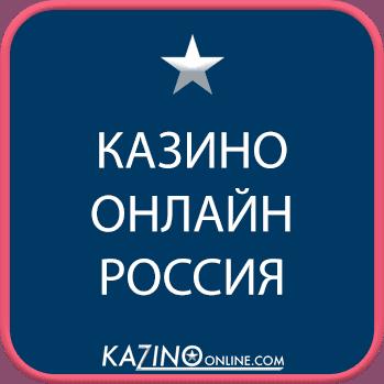 Казино Онлайн Россия