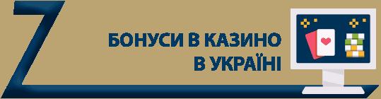 Найкращі Бонуси в казино в Україні