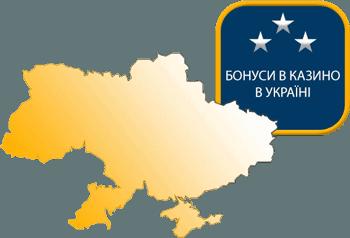 Інтернет-казино Україна