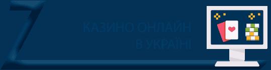 Найкращі Казино онлайн в Україні